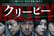 Ám ảnh bộ phim khủng khiếp hơn cả vụ giết 9 người chấn động nước Nhật
