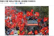 """Truyền thông quốc tế """"choáng ngợp"""" về màn ăn mừng chiến thắng của U23 Việt Nam"""