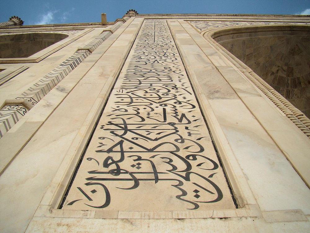 Chữ pishtaq được khảm ngay trên tường cửa chính.