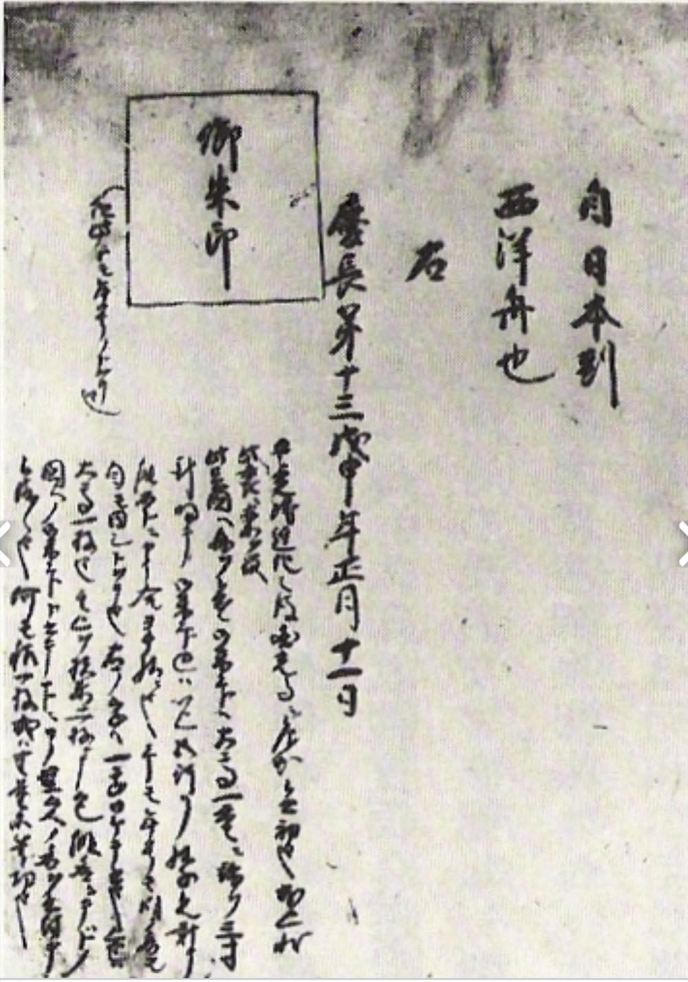 Một tờ Ngự chu ấn trạng của tàu buôn Nhật Bản. Ảnh: T.L