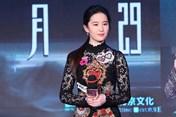 Lưu Diệc Phi hóa thân thành yêu tinh trong phim mới