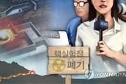 Triều Tiên đã đánh sập hoàn toàn bãi thử hạt nhân trong chiều nay