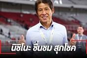 Thắng Indonesia sau 11 năm, báo Thái Lan ca ngợi HLV Nishino hết lời